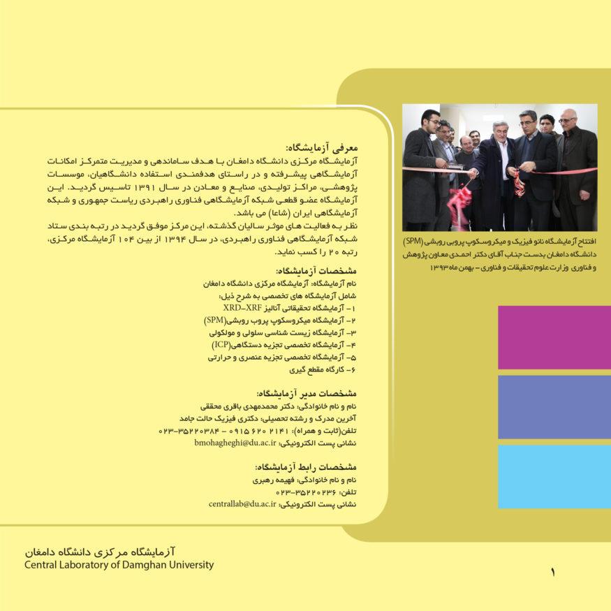 DU central lab 95_Page_02
