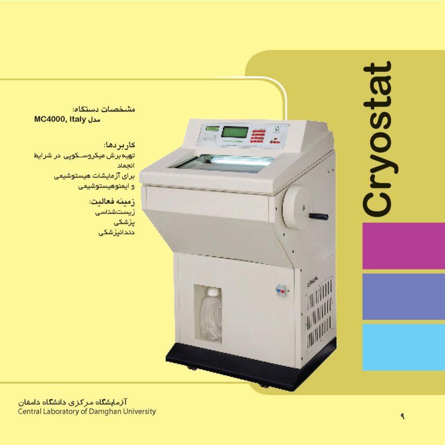 DU central lab 95_Page_10
