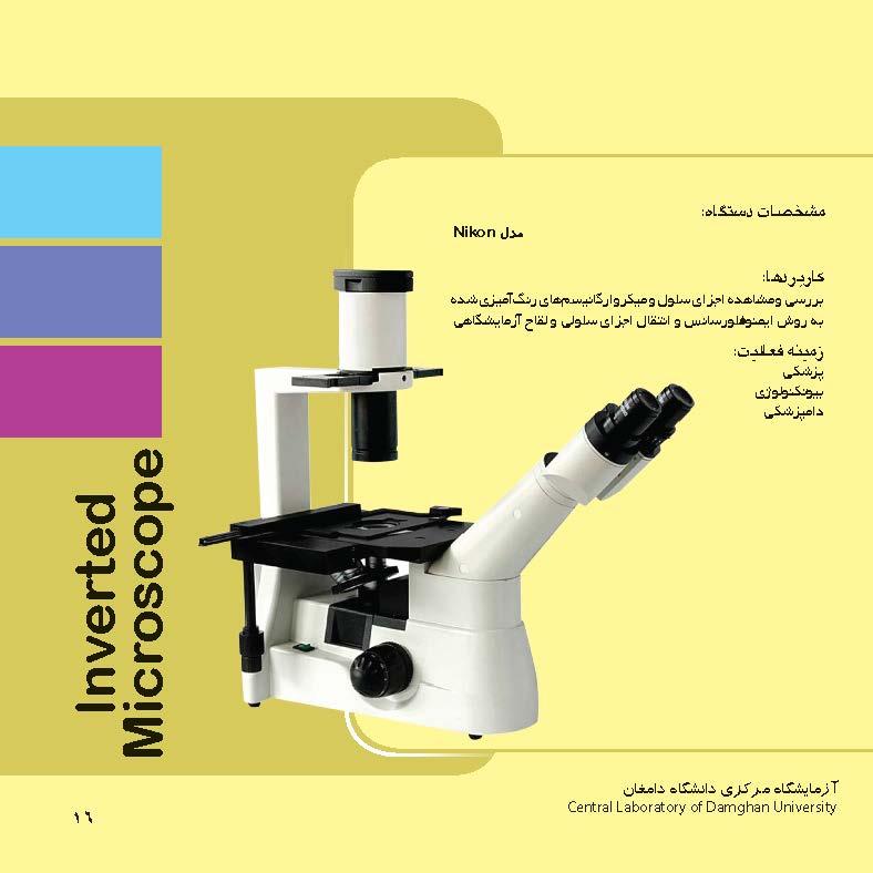 DU central lab 95_Page_17