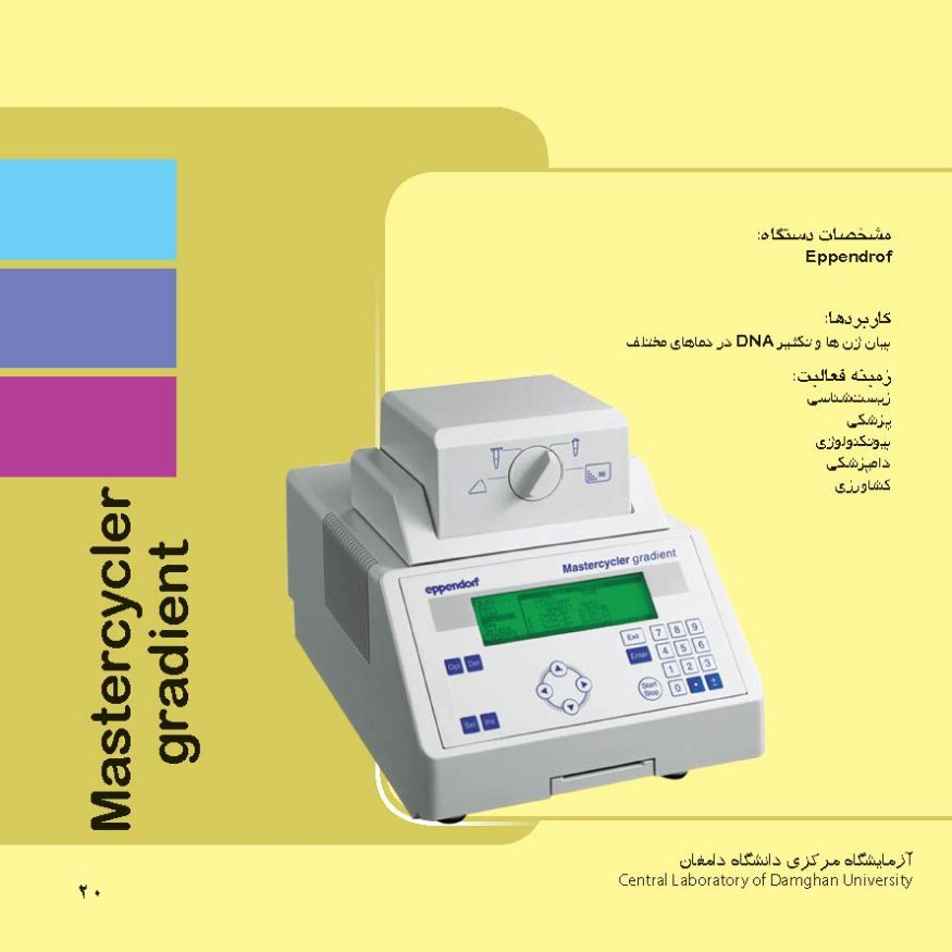 DU central lab 95_Page_21