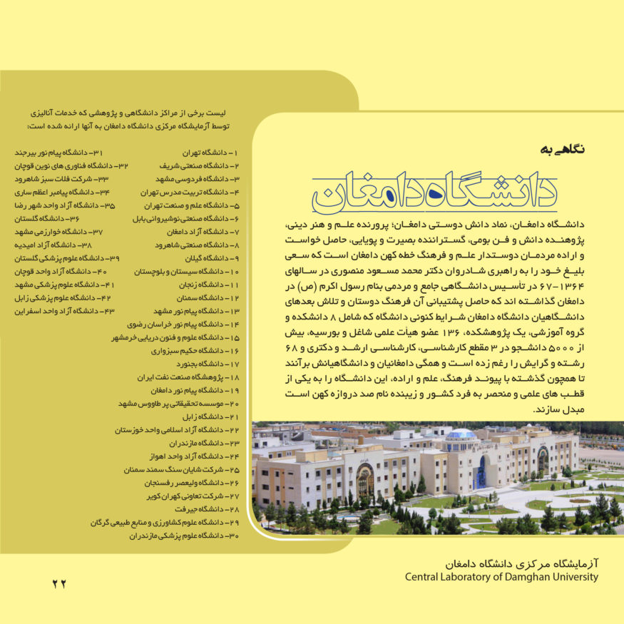 DU central lab 95_Page_23