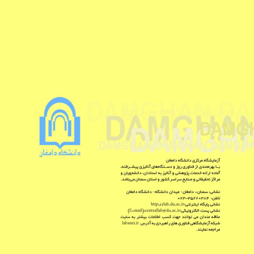 DU central lab 95_Page_24
